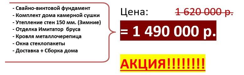 Акция: Зимний каркасный дом 9х9 +свайно-винтовой  фундамент+сборка+доставка